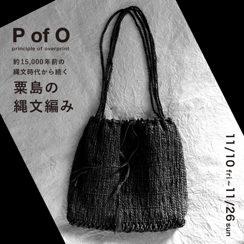 P of O POP UP SHOP