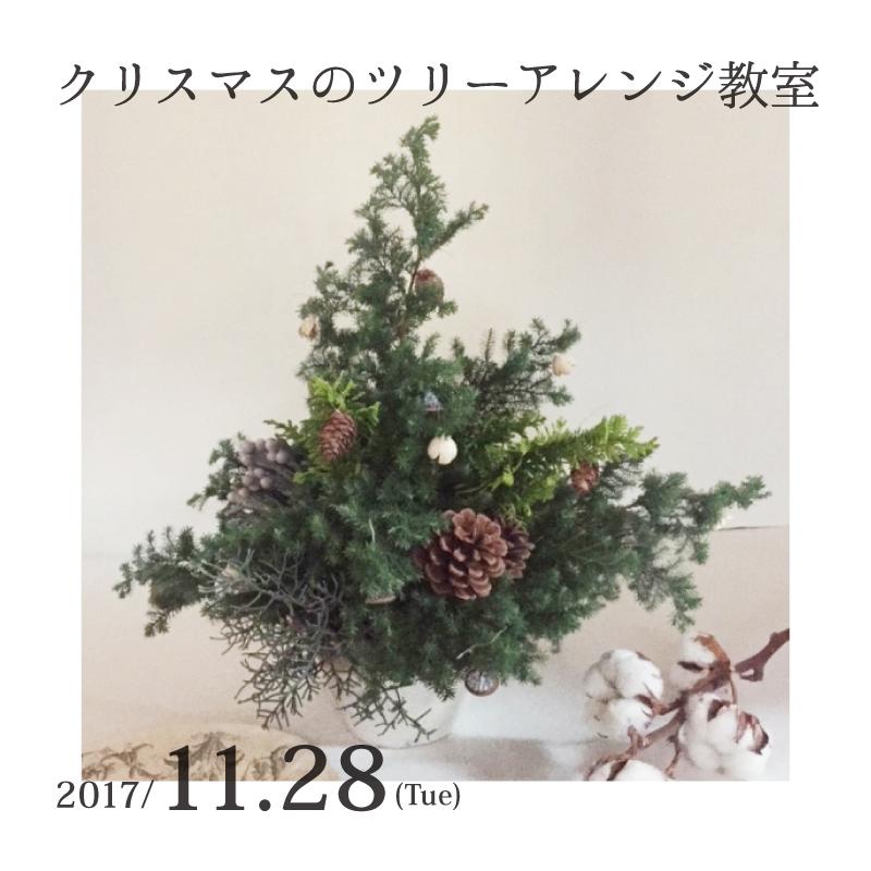 クリスマスのツリーアレンジ教室