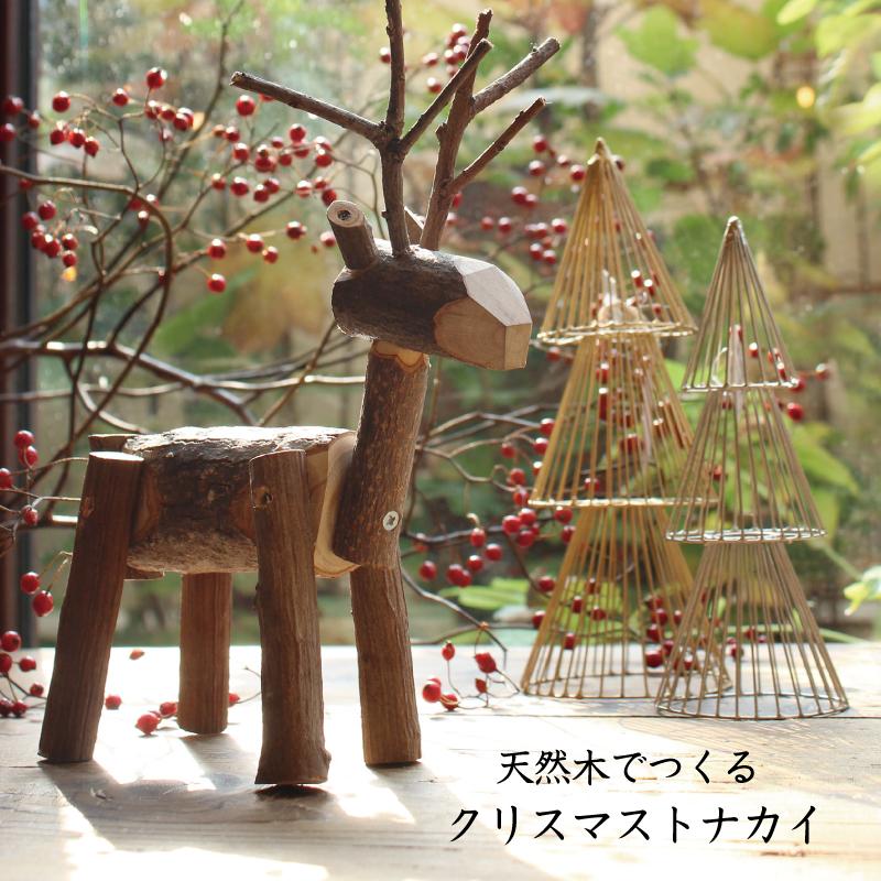 天然木でつくる クリスマストナカイ