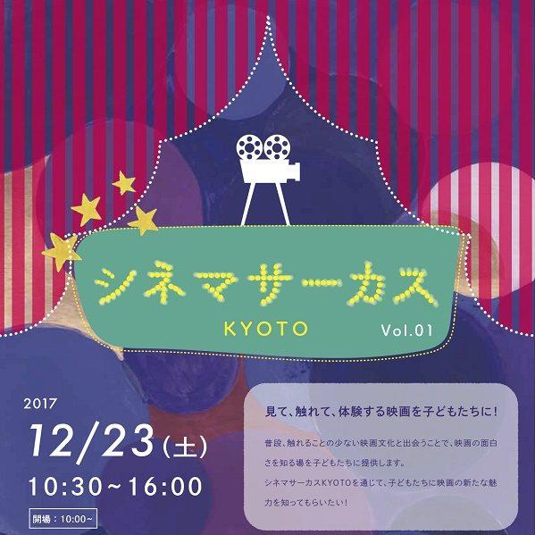 シネマサーカス KYOTO Vol. 01 ~見て、触れて、体験する映画を子どもたちに~