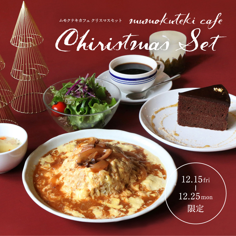 mumokuteki cafe Christmas Set