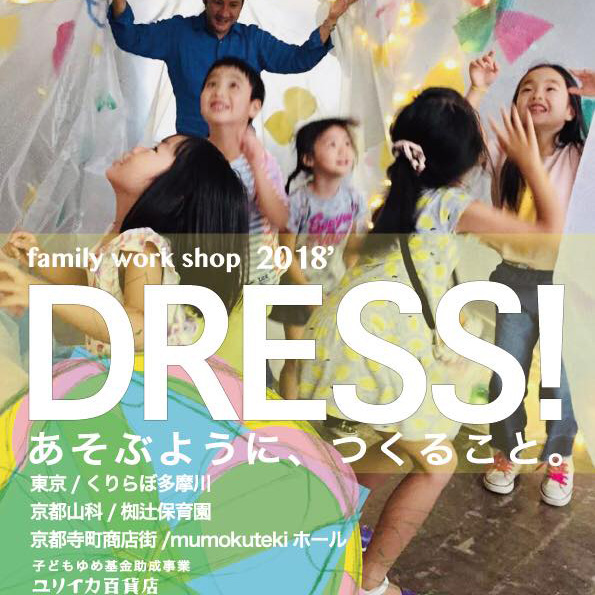 family work shop DRESS! Byユリイカ百貨店