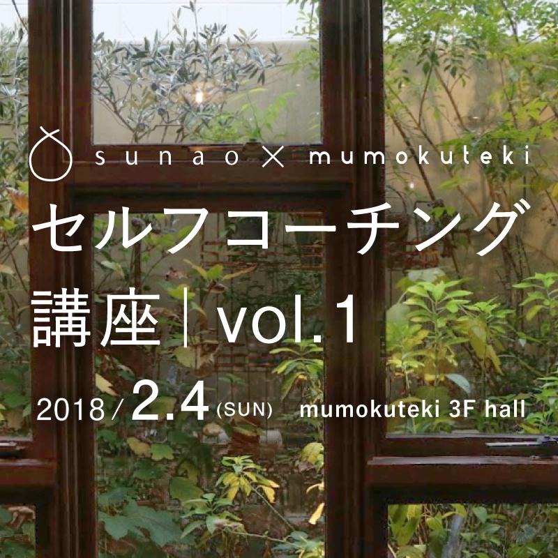 mumokuteki×sunao セルフコーチング講座|vol.1