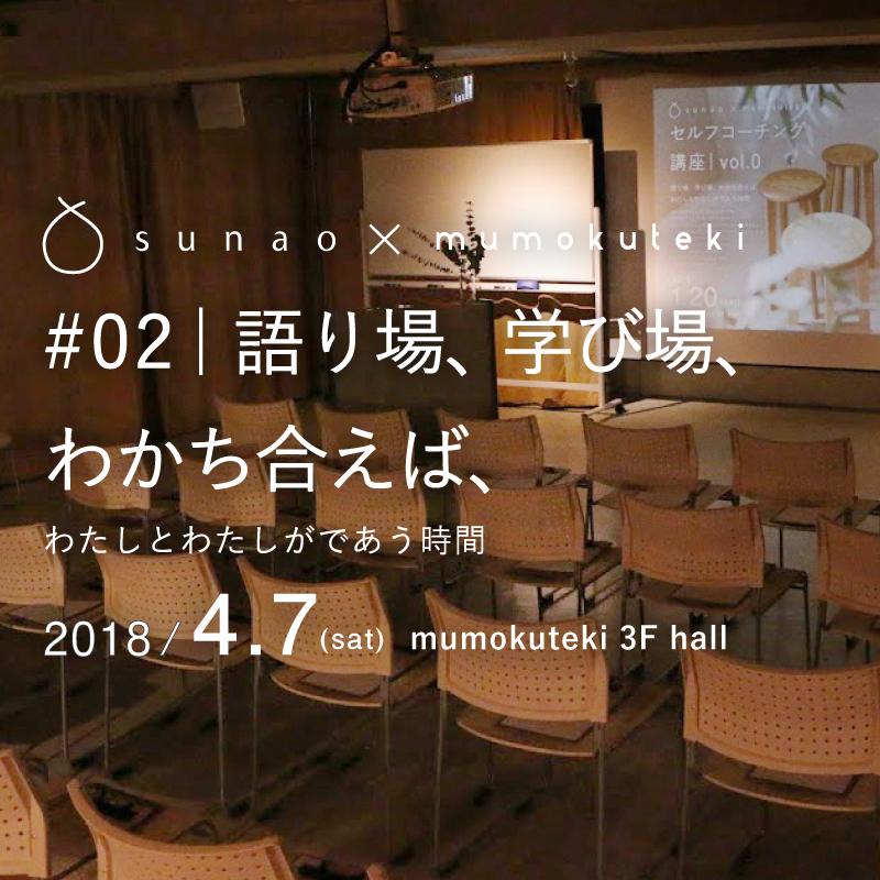 sunao×mumokuteki #02|語り場、学び場、 わかち合えば、