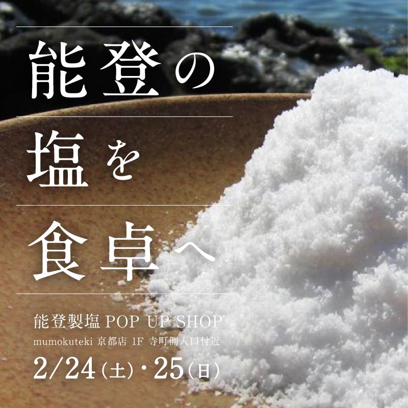 能登の塩を食卓へ 能登製塩POP UP SHOP