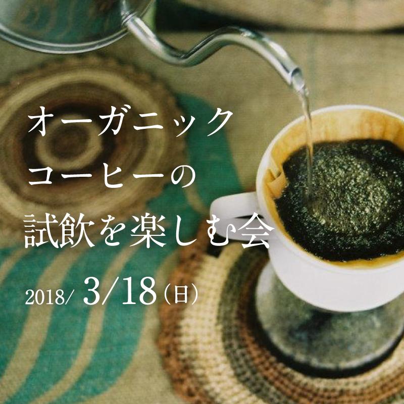 オーガニックコーヒーの試飲を楽しむ会