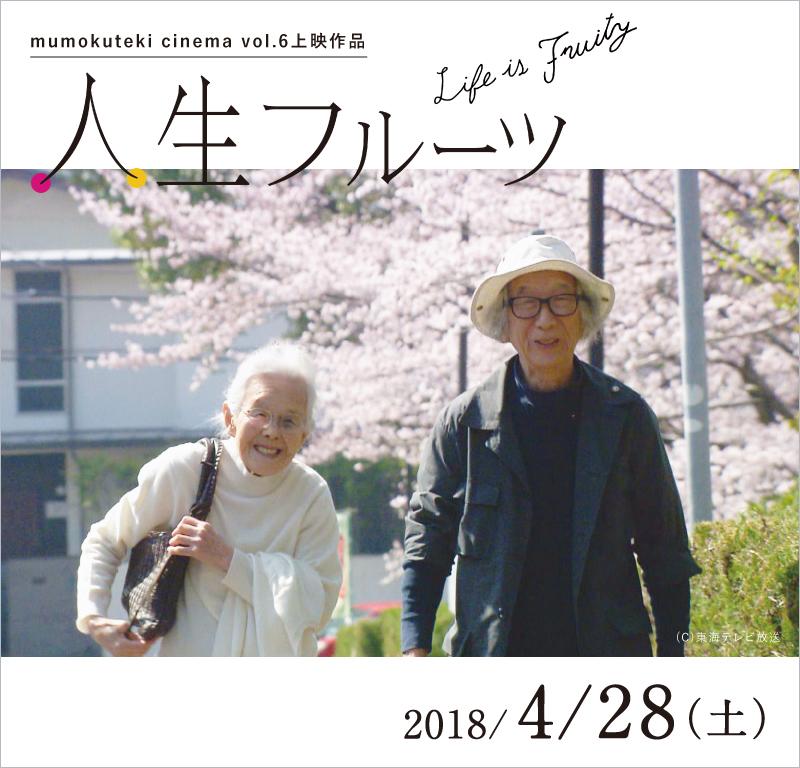 4/28(土)mumokuteki cinema Vol.6「人生フルーツ」