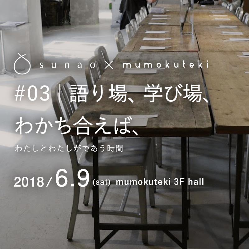 sunao×mumokuteki #03|語り場、学び場、 わかち合えば、-わたしとわたしがであう時間-