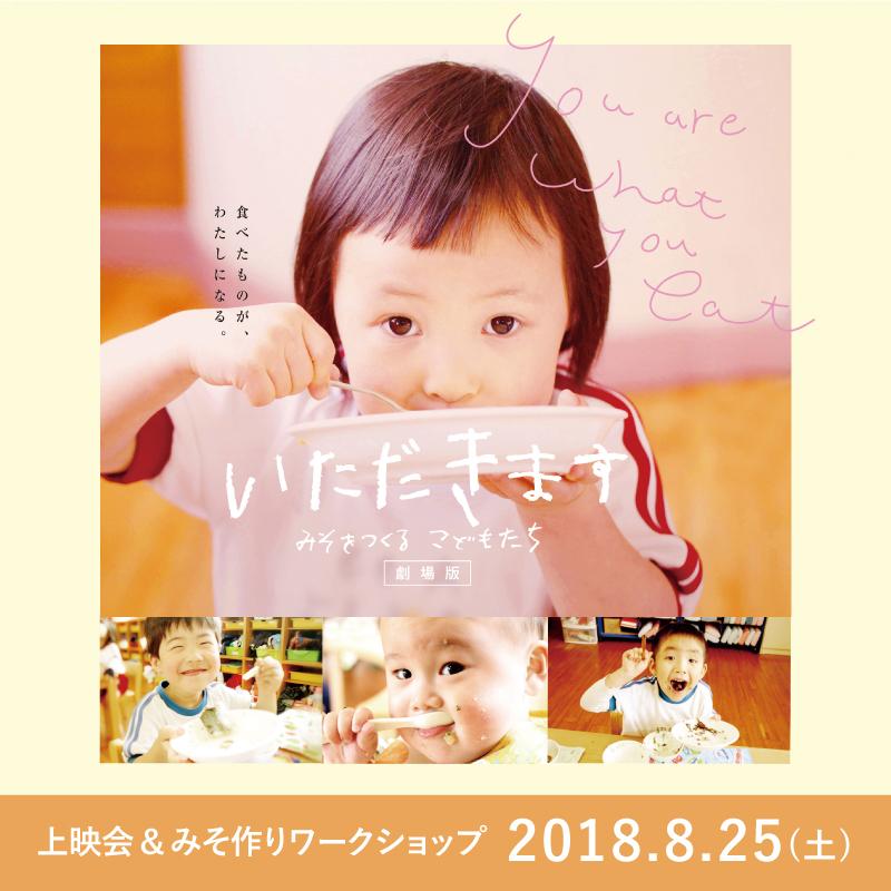 mumokuteki cinema「いただきます」上映会&みそ作りワークショップ