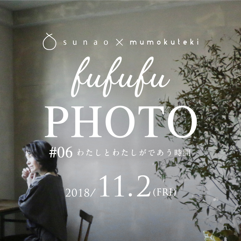sunao×mumokuteki fufufu PHOTO #06