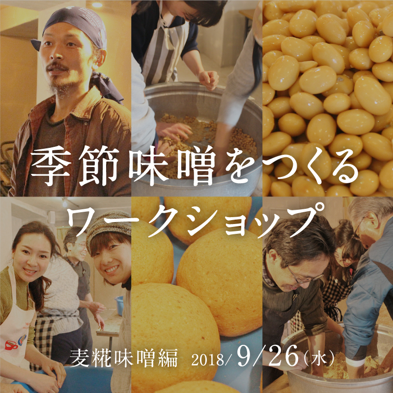 季節味噌をつくるワークショップ「麦糀味噌編」