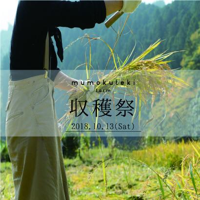mumokuteki farm 収穫祭