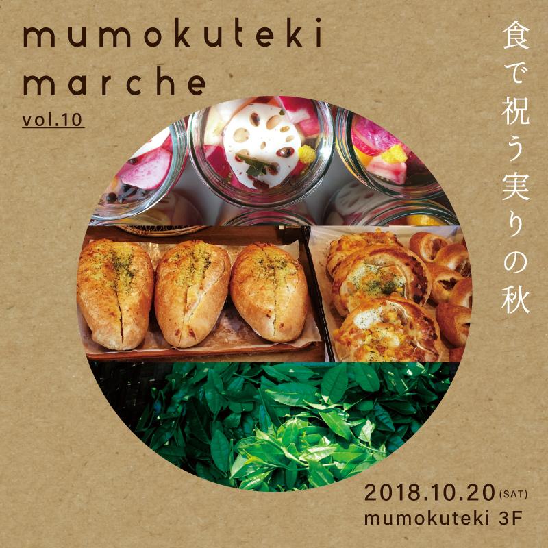 10月20日(土)mumokuteki マルシェ vol.10 開催します!総勢21店舗の出店です。