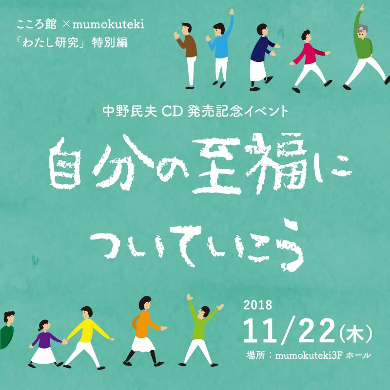 こころ館×mumokuteki「わたし研究」特別編 中野民夫CD発売記念イベント「自分の至福についていこう」