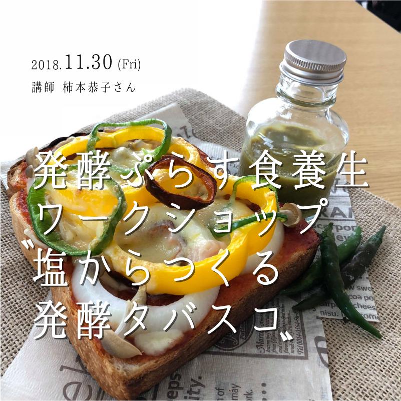 発酵ぷらす食養生ワークショップ 『塩からつくる発酵タバスコ』 講師 柿本恭子さん