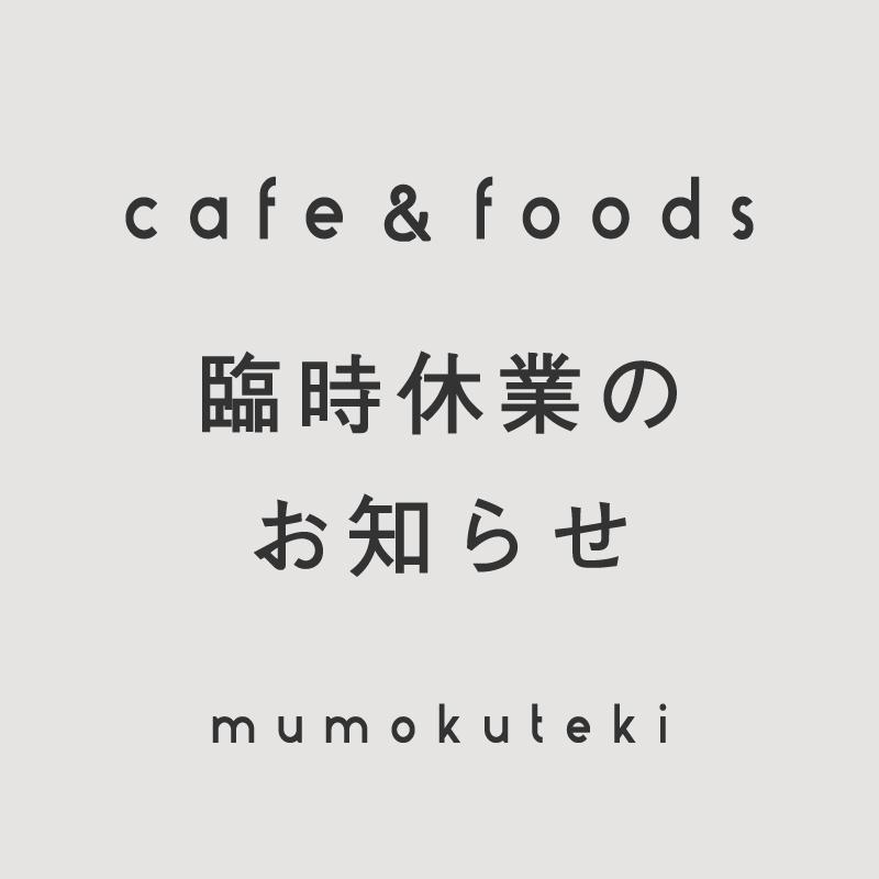 mumokuteki cafe 京都店・大阪店  臨時休業のお知らせ