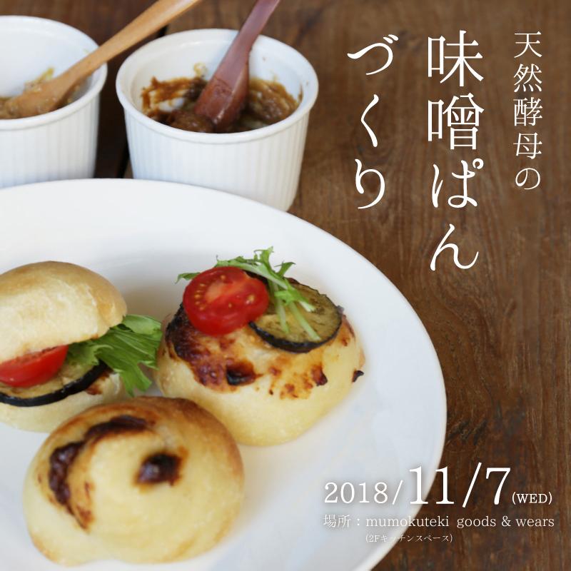天然酵母の味噌ぱんづくり