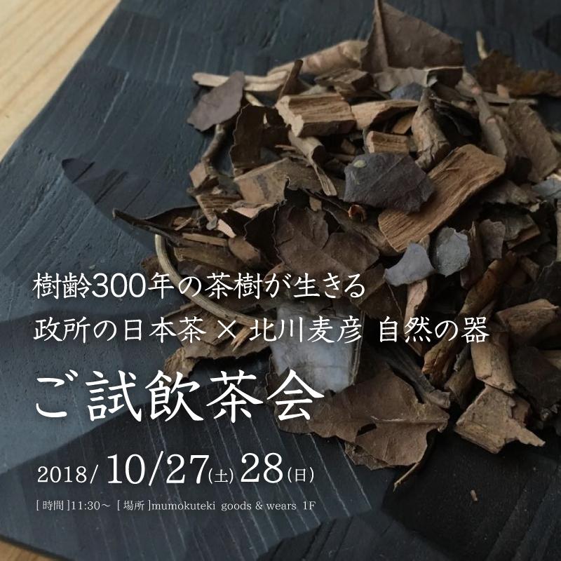 樹齢300年の茶樹が生きる政所の日本茶 × 北川麦彦 自然の器 ご試飲茶会