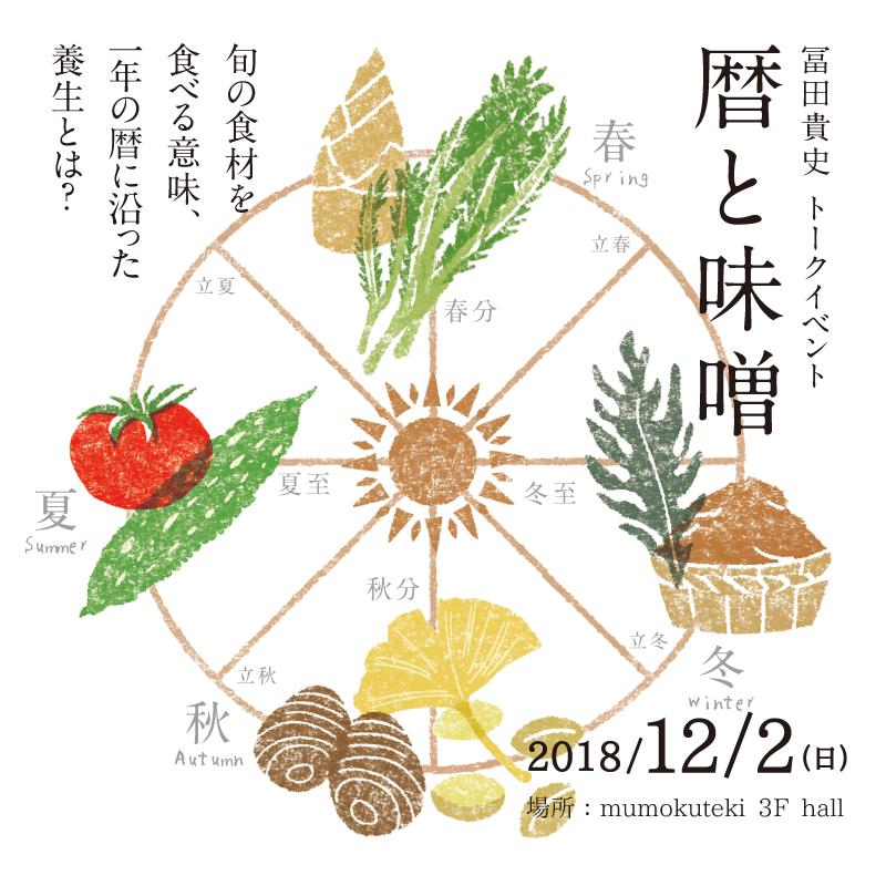 冨田貴史 トークイベント 「暦と味噌」