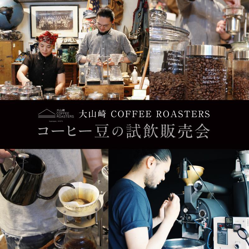 大山崎 COFFEE ROASTERS コーヒー豆の試飲販売会