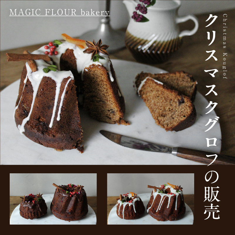 MAGIC FLOUR bakery クリスマスクグロフの販売