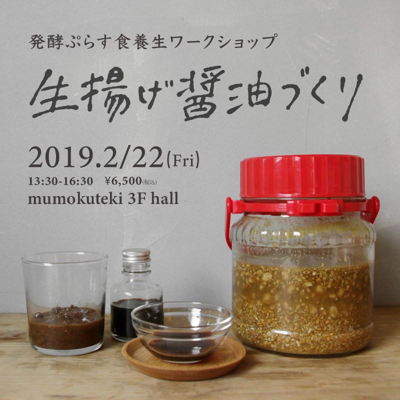 発酵ぷらす食養生ワークショップ「生揚醤油づくり」
