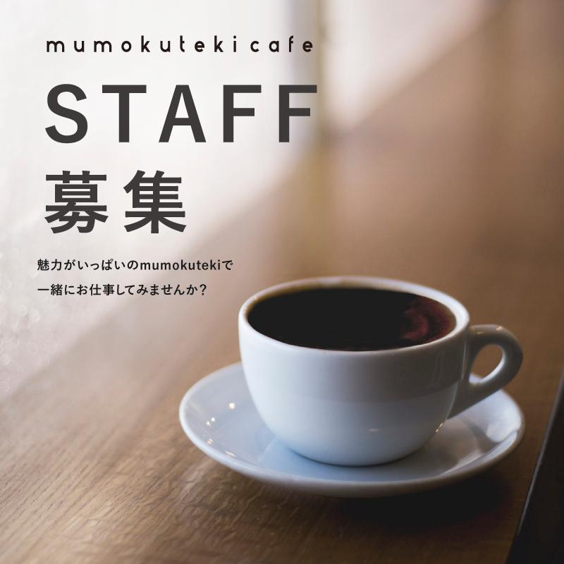 mumokuteki cafe & foods スタッフ募集のお知らせ
