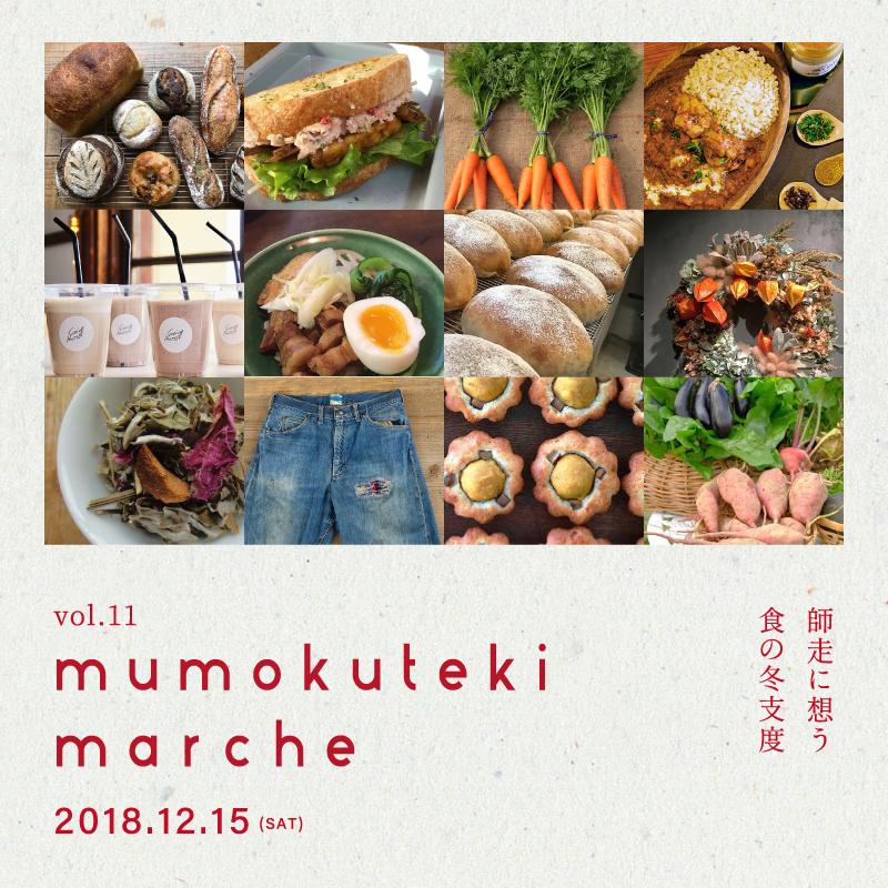 mumokuteki marche vol.11「師走に想う食の冬支度」