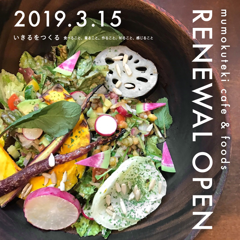 3.15 mumokuteki cafe RENEWAL OPEN