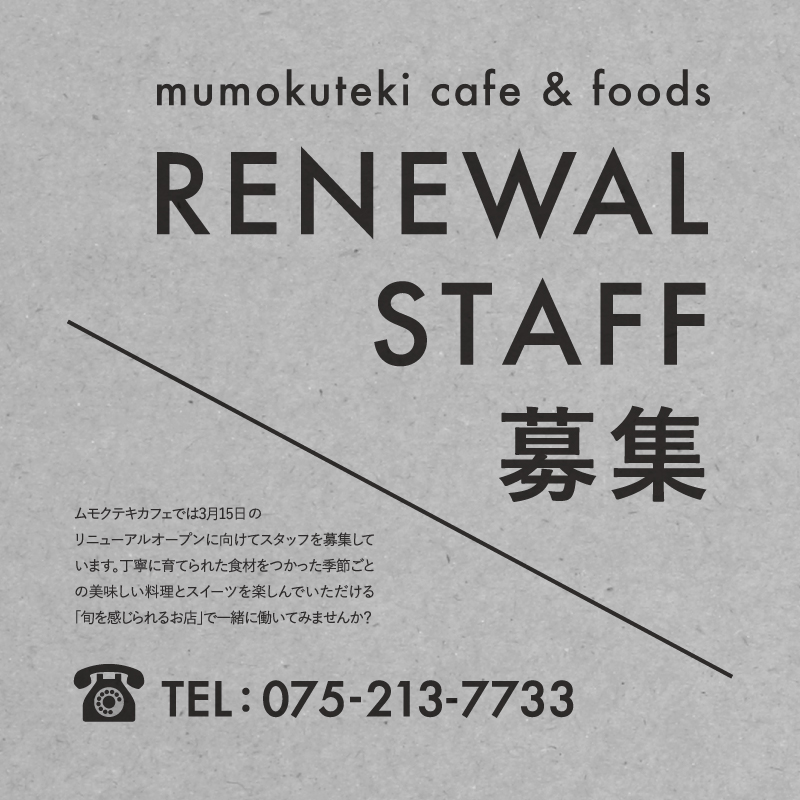 mumokuteki cafe RENEWAL STAFF募集