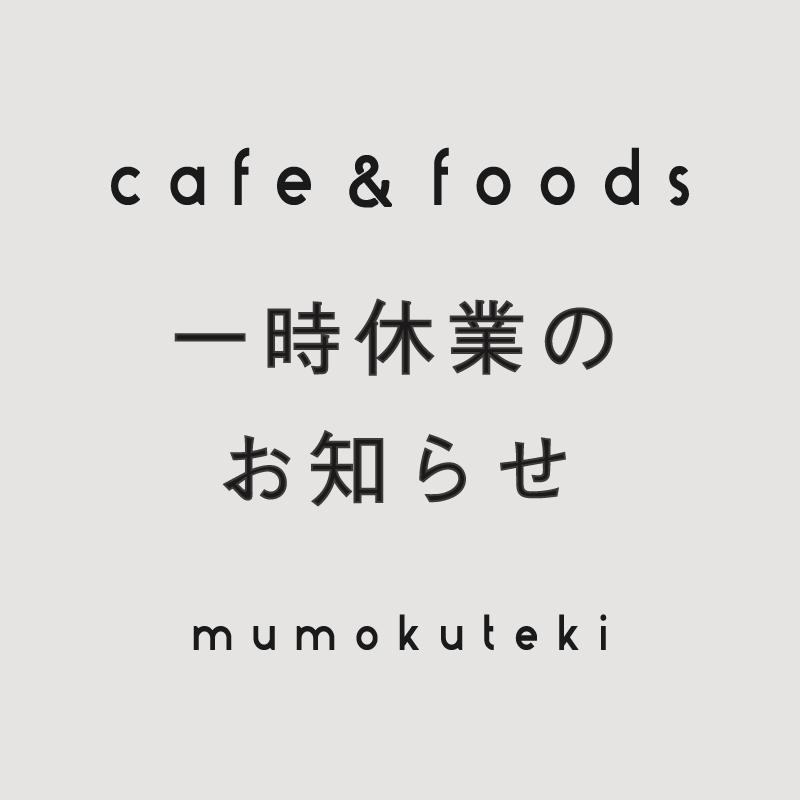 mumokuteki cafe 一時休業のお知らせ
