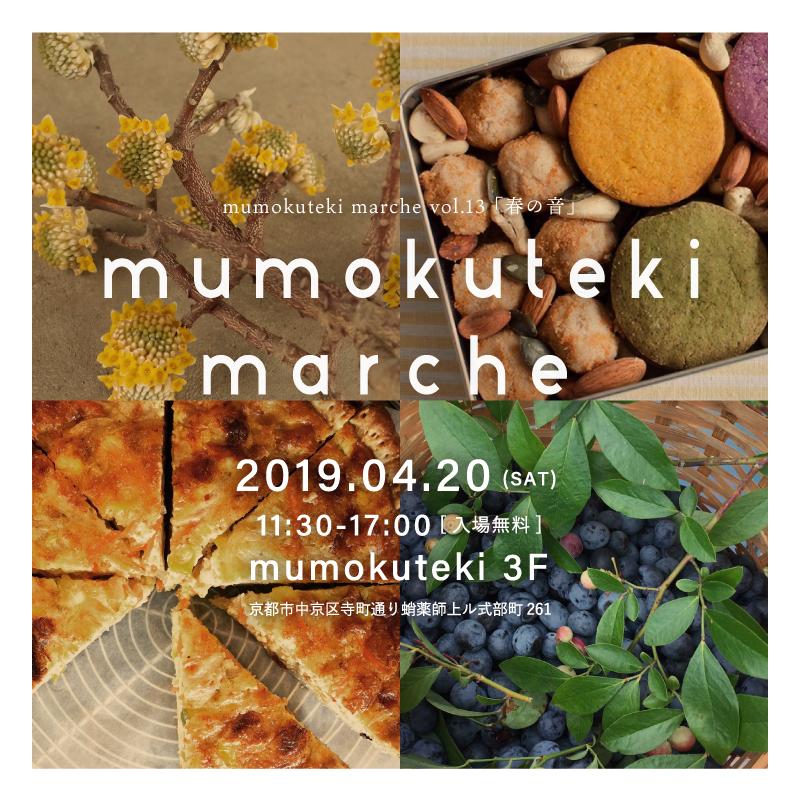 mumokuteki マルシェ vol.13 「春の音」4月20日(土) 11:30-17:00