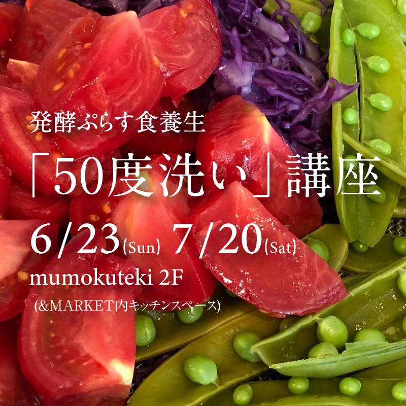 発酵ぷらす食養生 「50度洗い」講座
