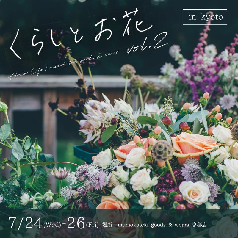 くらしとお花 vol.2