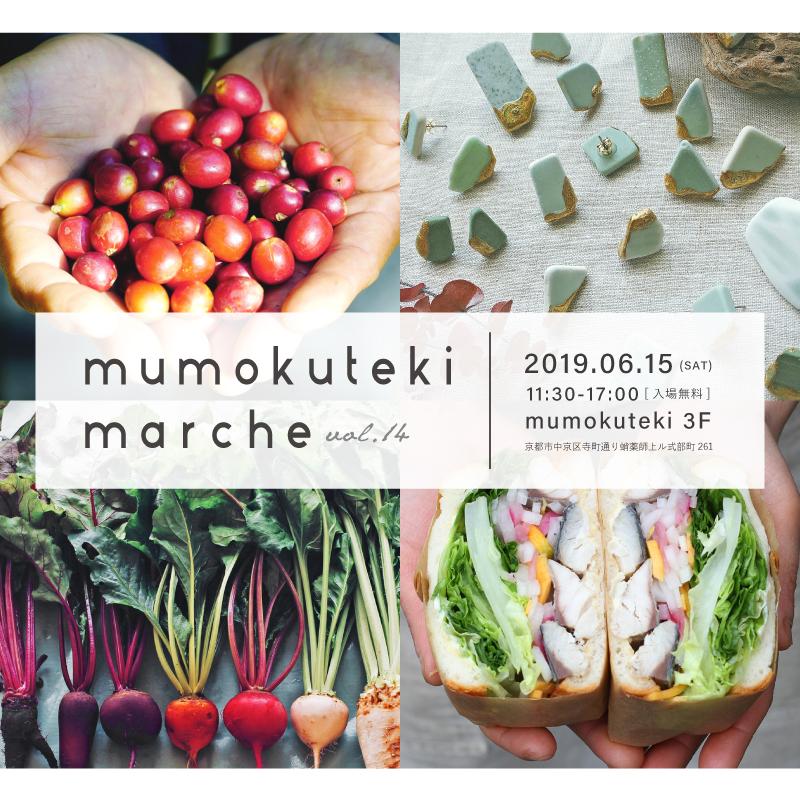 mumokuteki marche vol.14「梅雨のとき」