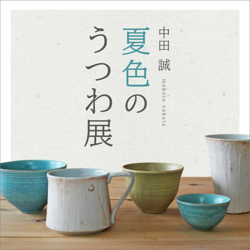 中田誠 夏色のうつわ展