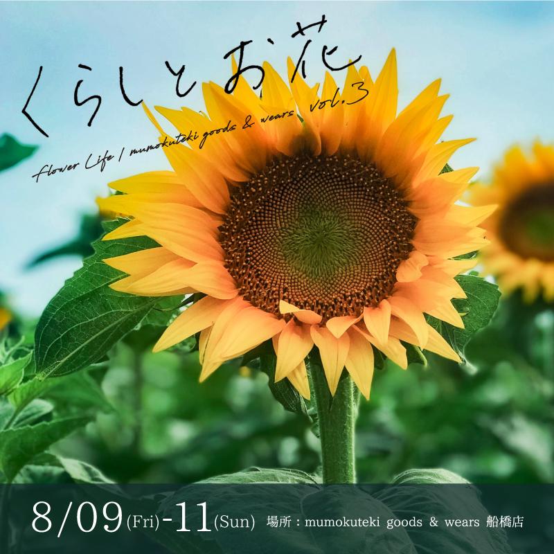 くらしとお花 vol.3