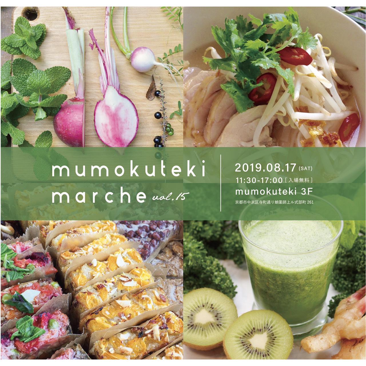 mumokuteki marche vol.15