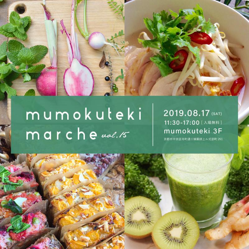 mumokuteki marche vol.15 「晩夏の風」