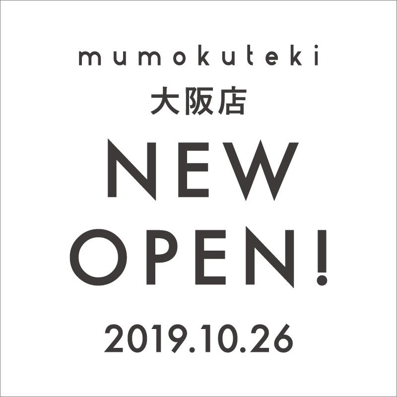 mumokuteki大阪店NEWオープン