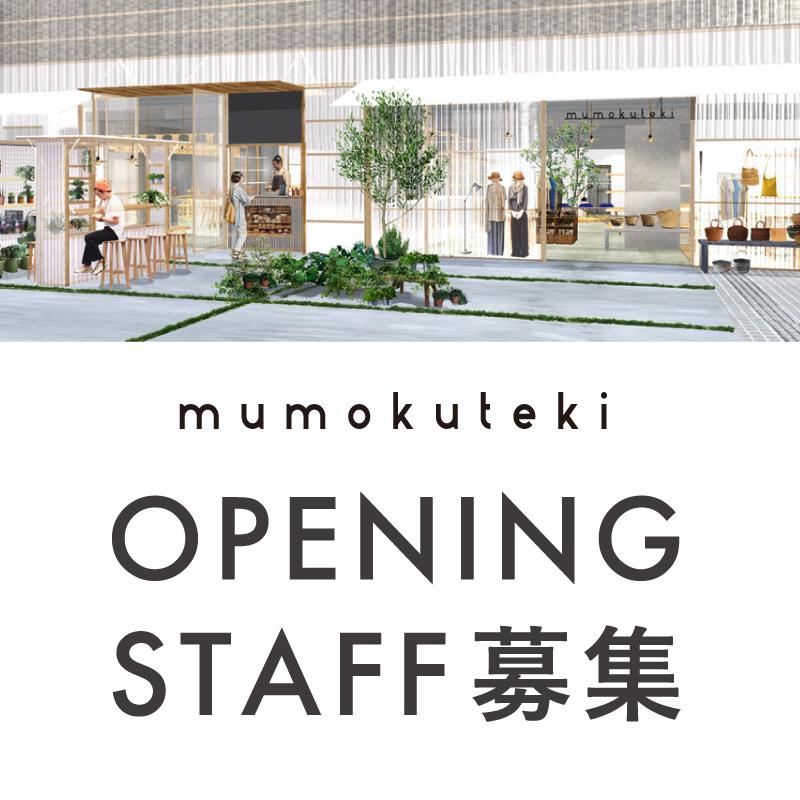 mumokuteki 大阪店 オープニングスタッフ募集