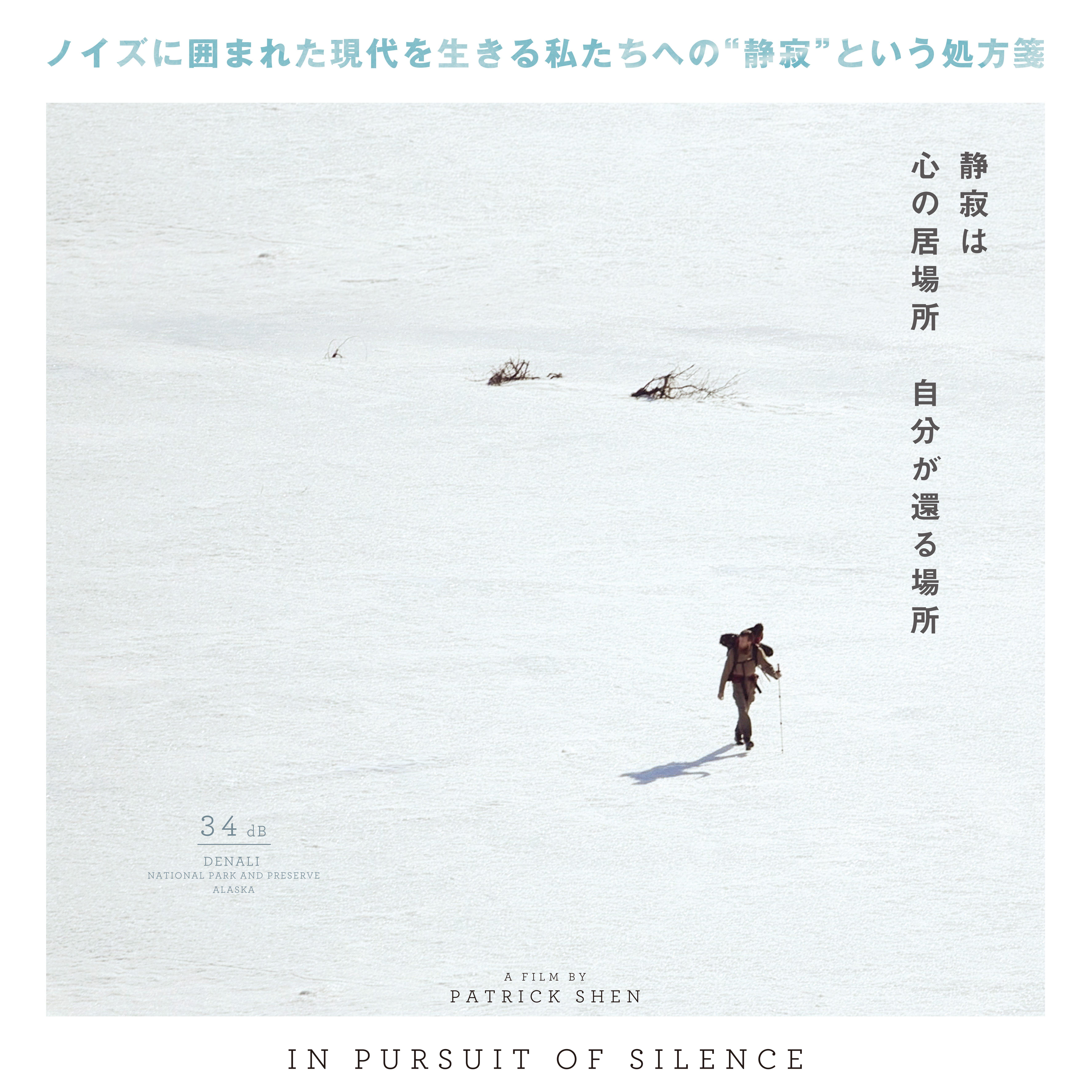 mumokuteki cinema vol.9 🎬『静寂を求めて −癒やしのサイレンス−』 上映+「禅とは何か」お話と坐禅のワークショップ