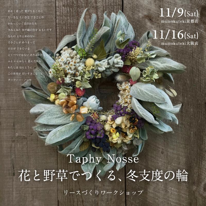 Taphy Nosse 花と野草でつくる、冬支度の輪 リースづくりワークショップ