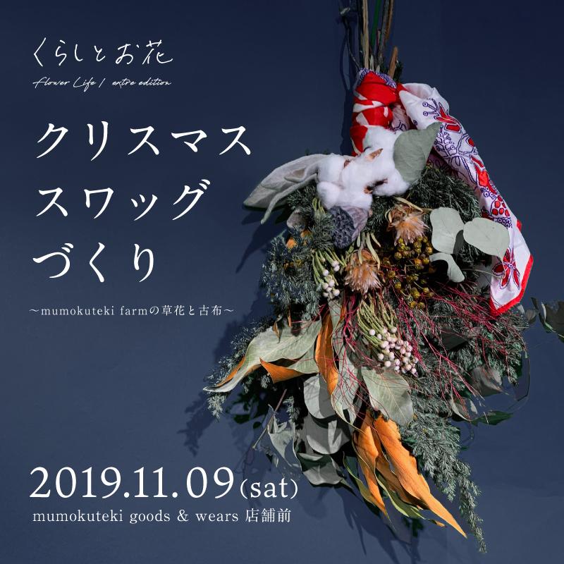 くらしとお花 extre edition クリスマススワッグづくり 〜mumokuteki farmの草花と古布〜