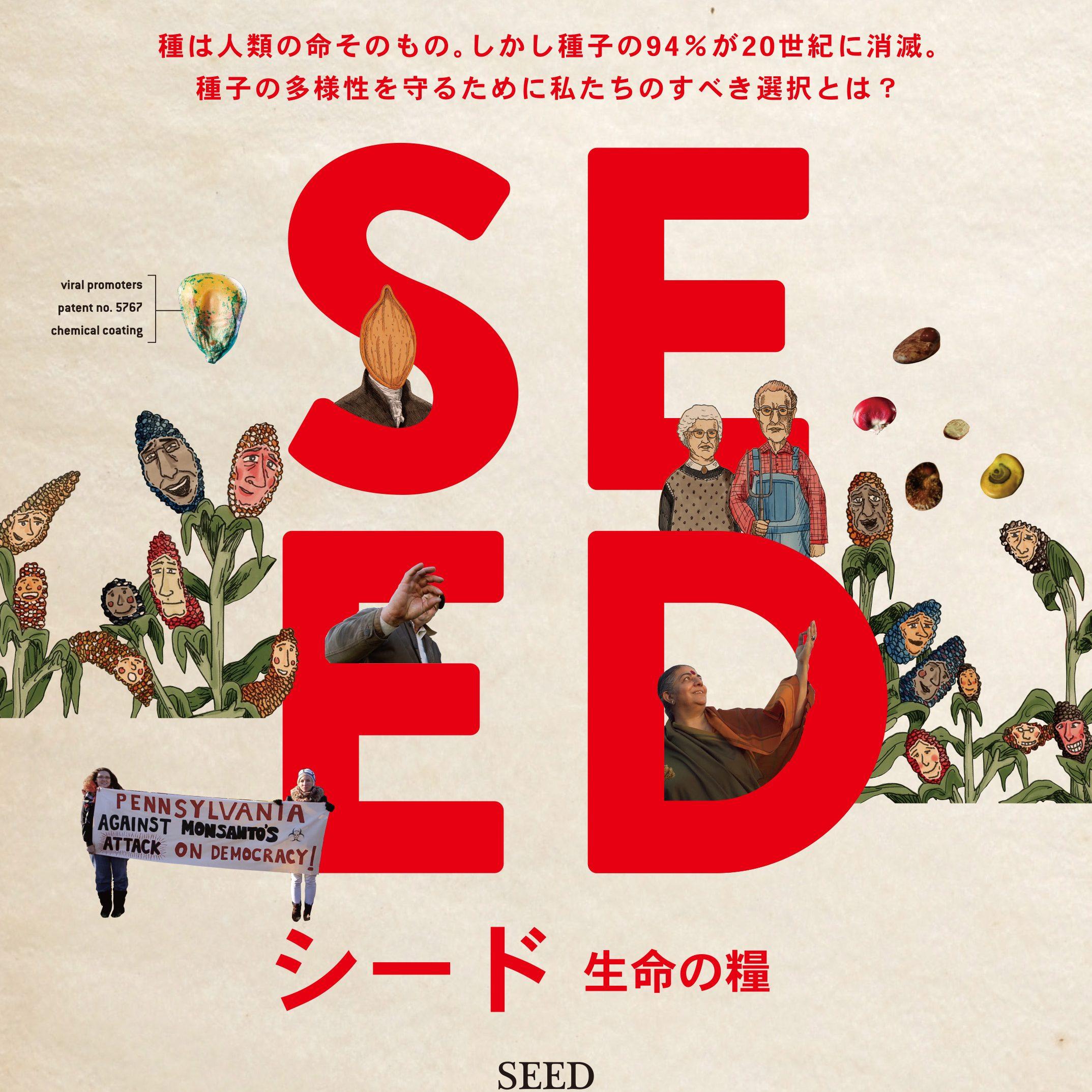 mumokuteki cinema vol.7 🎬『シード ~生命の糧~』 上映とトークイベント