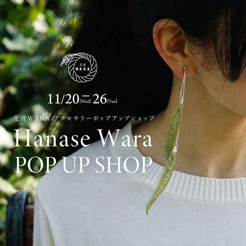 Hanase Wara POP UP SHOP ( WORK SHOP同時開催 )