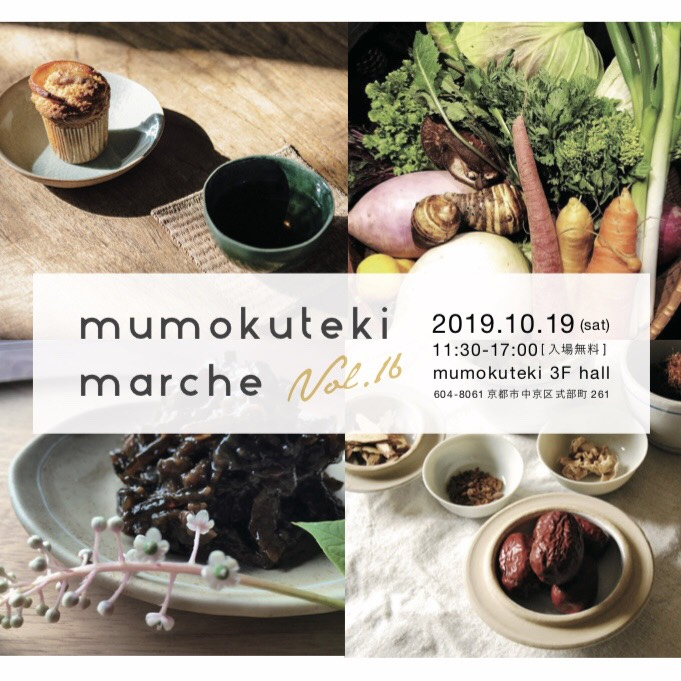 mumokuteki marche vol.16