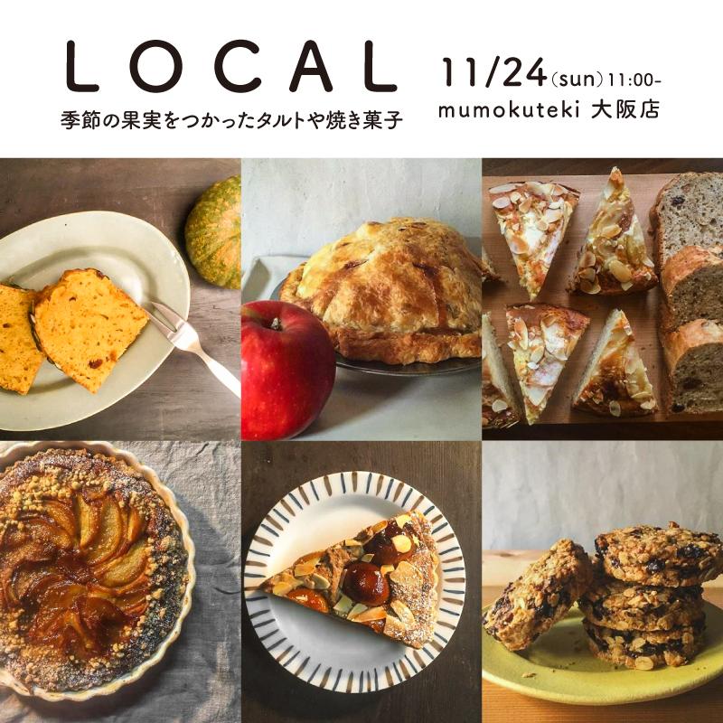 LOCAL 季節の果実をつかったタルトや焼き菓子