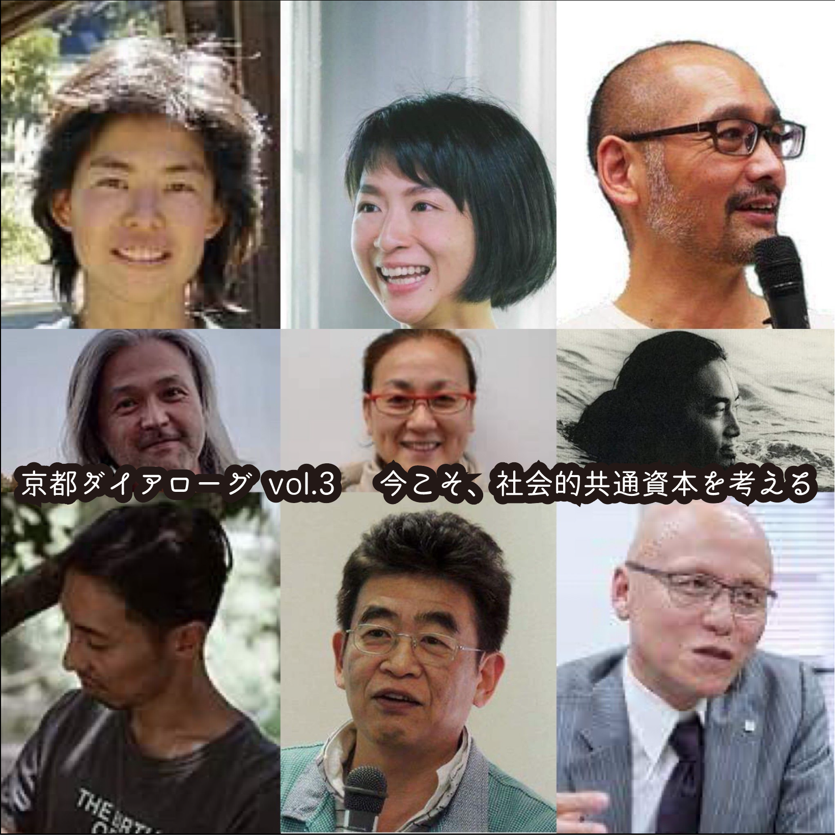 京都ダイアローグ vol.3 「今こそ、社会的共通資本を考える」