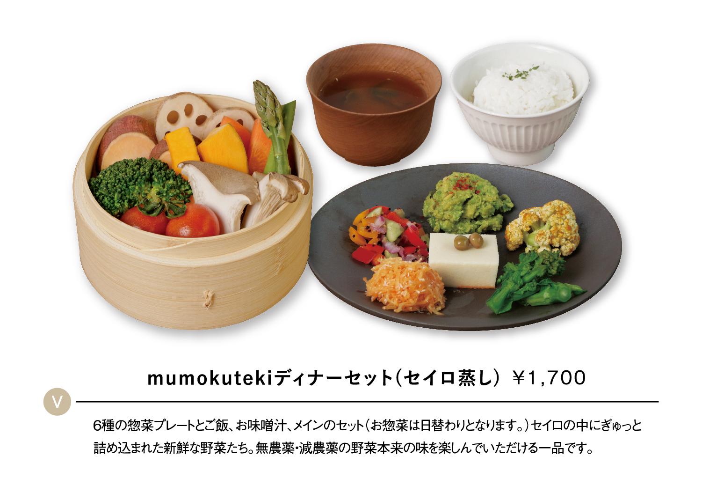 mumokutekiディナーセット(セイロ蒸し)